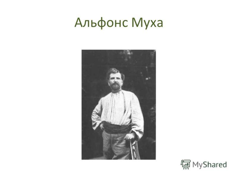 Альфонс Муха