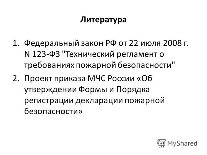 Литература 1.Федеральный закон РФ от 22 июля 2008 г. N 123-ФЗ