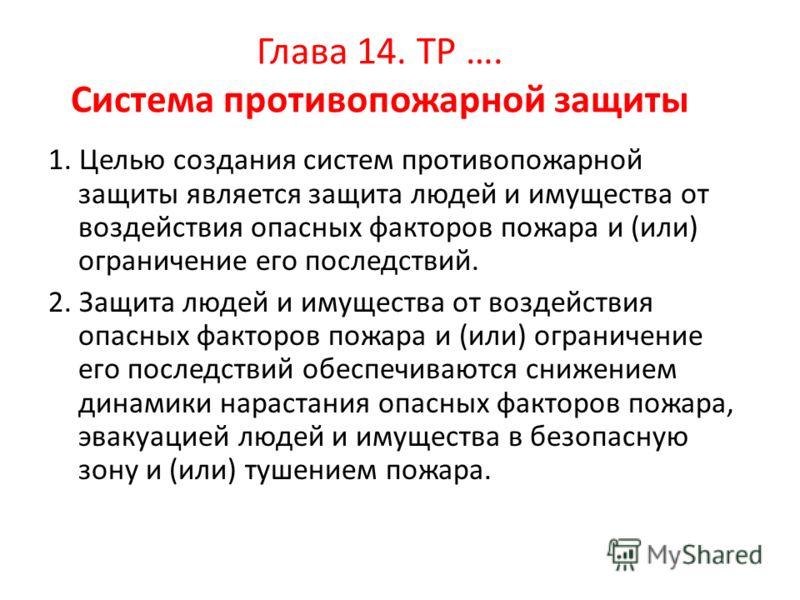 Глава 14. ТР …. Система противопожарной защиты 1. Целью создания систем противопожарной защиты является защита людей и имущества от воздействия опасны