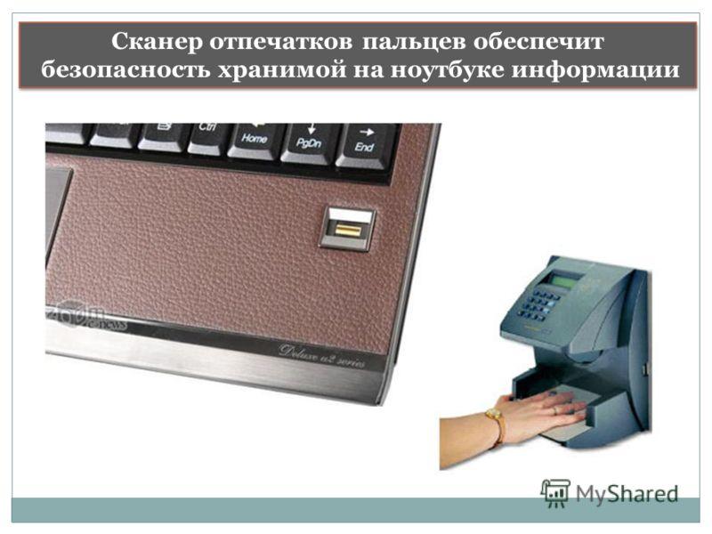 Сканер отпечатков пальцев обеспечит безопасность хранимой на ноутбуке информации Сканер отпечатков пальцев обеспечит безопасность хранимой на ноутбуке информации