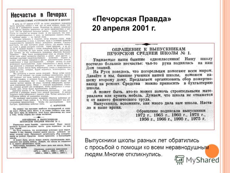 «Печорская Правда» 20 апреля 2001 г. Выпускники школы разных лет обратились с просьбой о помощи ко всем неравнодушным людям.Многие откликнулись.