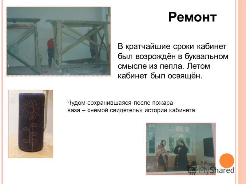 В кратчайшие сроки кабинет был возрождён в буквальном смысле из пепла. Летом кабинет был освящён. Ремонт Чудом сохранившаяся после пожара ваза – «немой свидетель» истории кабинета