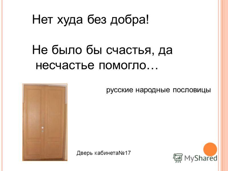 Нет худа без добра! Не было бы счастья, да несчастье помогло… русские народные пословицы Дверь кабинета17
