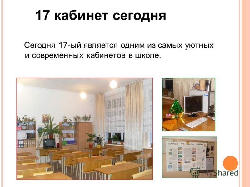 Сегодня 17-ый является одним из самых уютных и современных кабинетов в школе. 17 кабинет сегодня