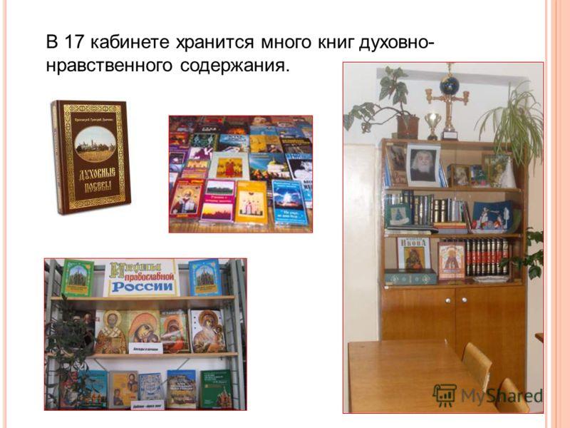 В 17 кабинете хранится много книг духовно- нравственного содержания.