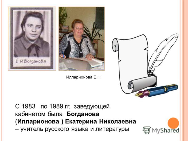 С 1983 по 1989 гг. заведующей кабинетом была Богданова (Илларионова ) Екатерина Николаевна – учитель русского языка и литературы Илларионова Е.Н.