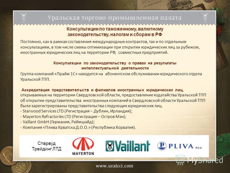 Консультации по таможенному, валютному законодательству, налогам и сборам в РФ Постоянно, как в рамках составления международных контрактов, так и по отдельным консультациям, в том числе схемы оптимизации при открытии юридических лиц за рубежом, инос