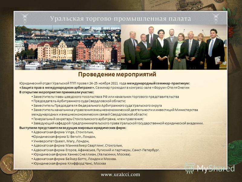 Проведение мероприятий Юридический отдел Уральской ТПП провел 24-25 ноября 2011 года международный семинар-практикум: «Защита прав в международном арбитраже». Семинар проходил в конгресс-зале «Форум» Отеля Онегин В открытии мероприятия принимали учас