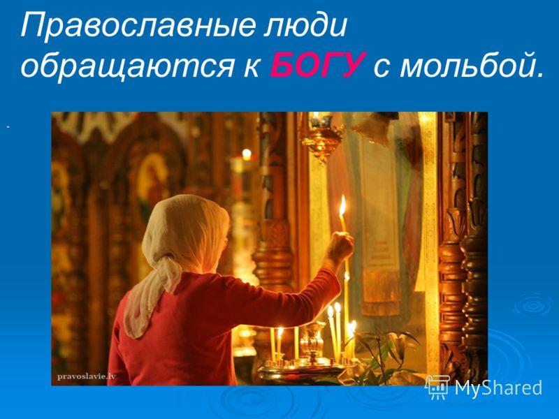 Молитва св. трифону о работе