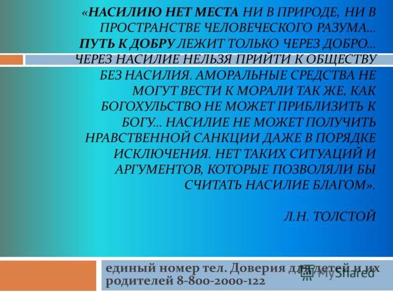 «НАСИЛИЮ НЕТ МЕСТА НИ В ПРИРОДЕ, НИ В ПРОСТРАНСТВЕ ЧЕЛОВЕЧЕСКОГО РАЗУМА… ПУТЬ К ДОБРУ ЛЕЖИТ ТОЛЬКО ЧЕРЕЗ ДОБРО… ЧЕРЕЗ НАСИЛИЕ НЕЛЬЗЯ ПРИЙТИ К ОБЩЕСТВУ БЕЗ НАСИЛИЯ. АМОРАЛЬНЫЕ СРЕДСТВА НЕ МОГУТ ВЕСТИ К МОРАЛИ ТАК ЖЕ, КАК БОГОХУЛЬСТВО НЕ МОЖЕТ ПРИБЛИЗИ