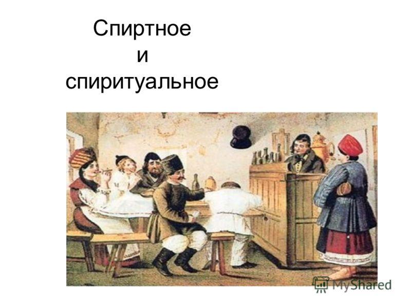 Спиртное и спиритуальное