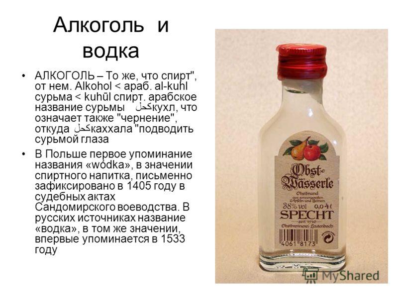Алкоголь и водка АЛКОГОЛЬ – То же, что спирт