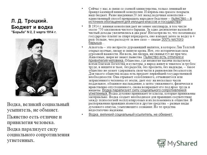 Л. Д. Троцкий. Бюджет и водка
