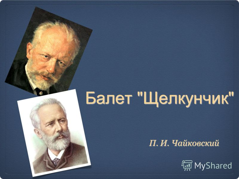 Балет Щелкунчик П. И. Чайковский