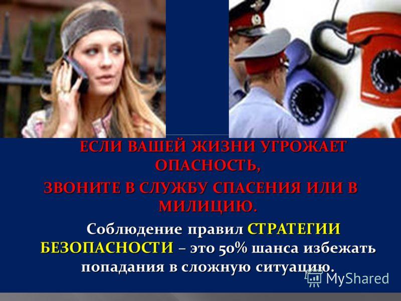 ВАЖНО ЗНАТЬ Вы подвергаетесь домашнему насилию, если Ваш муж (партнер): наносит Вам физический вред; наносит Вам физический вред; не разрешает Вам видеться с друзьями и родственниками; не разрешает Вам видеться с друзьями и родственниками; принуждает