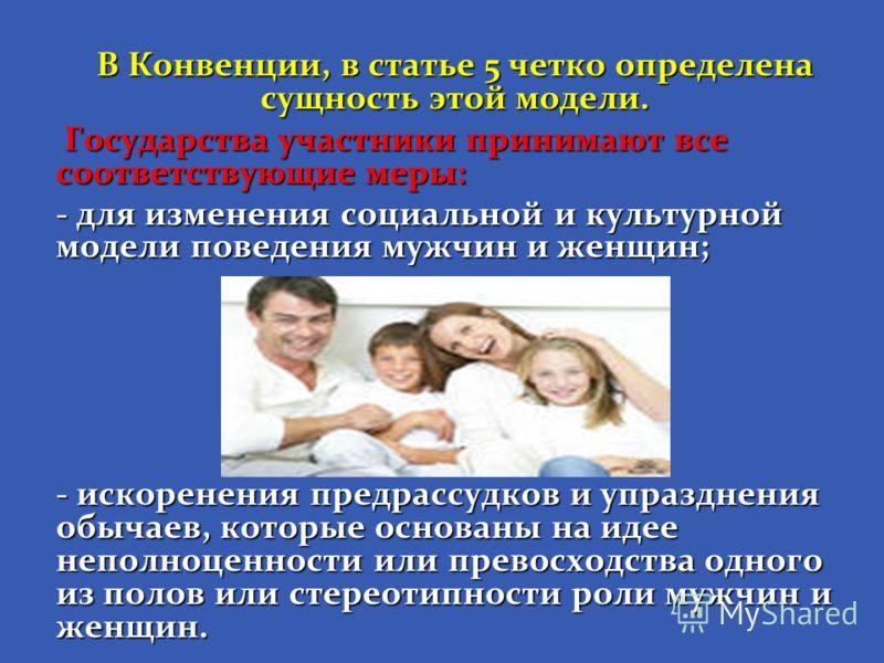 Для эффективного решения проблемы сохранения семьи и престижа в ней женщины ООН предлагает новую модель семейных отношений, где главный принцип является создание равных стартовых возможностей для всех членов семьи Россия взяла на себя обязательство п