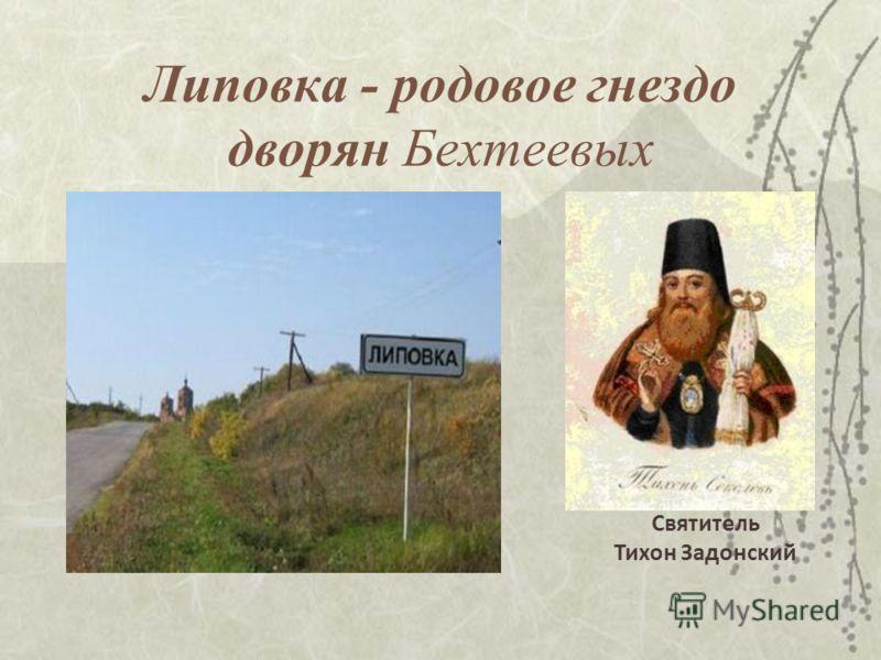 Липовка - родовое гнездо дворян Бехтеевых Святитель Тихон Задонский