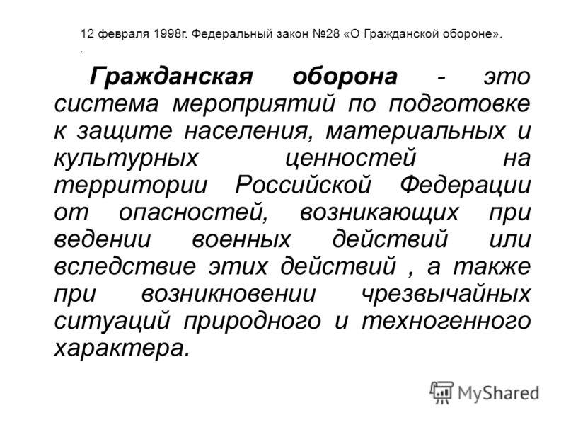 Гражданская оборона - это система мероприятий по подготовке к защите населения, материальных и культурных ценностей на территории Российской Федерации от опасностей, возникающих при ведении военных действий или вследствие этих действий, а также при в