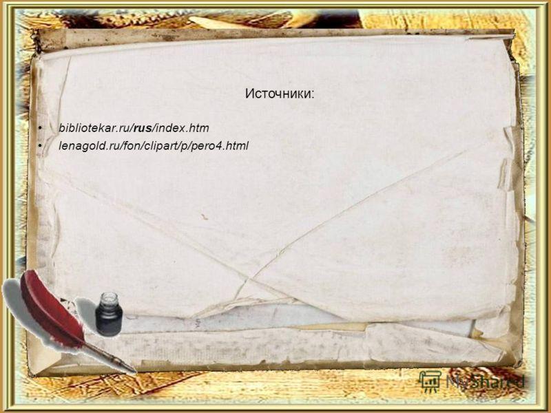 bibliotekar.ru/rus/index.htm lenagold.ru/fon/clipart/p/pero4.html Источники: