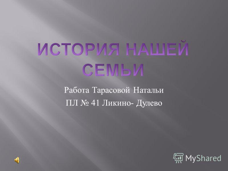 Работа Тарасовой Натальи ПЛ 41 Ликино - Дулево
