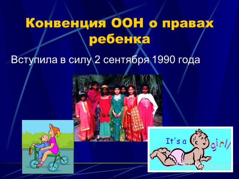 Конвенция ООН о правах ребенка Вступила в силу 2 сентября 1990 года
