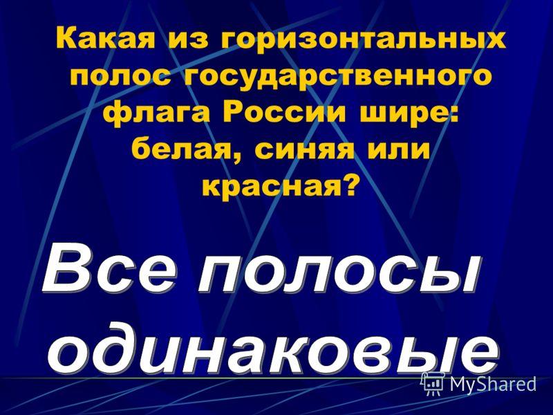 Какая из горизонтальных полос государственного флага России шире: белая, синяя или красная?