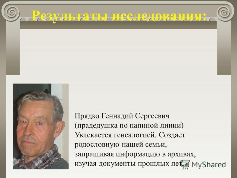 Результаты исследования: Парахин Юрий Павлович (брат дедушки по папиной линии) Чебуханова (Прядко) Татьяна Геннадьевна (сестра бабушки по папиной линии)