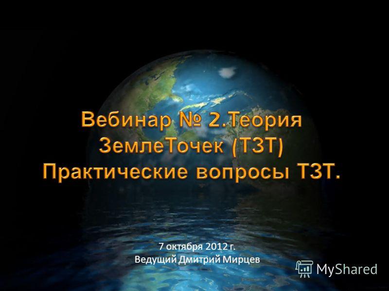 7 октября 2012 г. Ведущий Дмитрий Мирцев