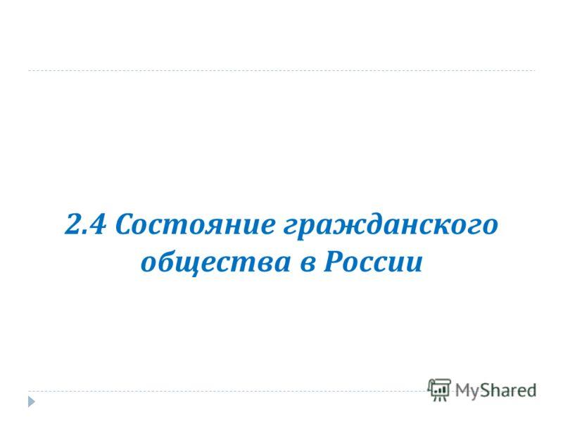 2.4 Состояние гражданского общества в России
