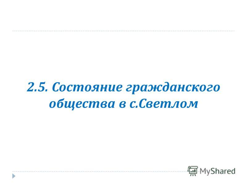 2.5. Состояние гражданского общества в с. Светлом