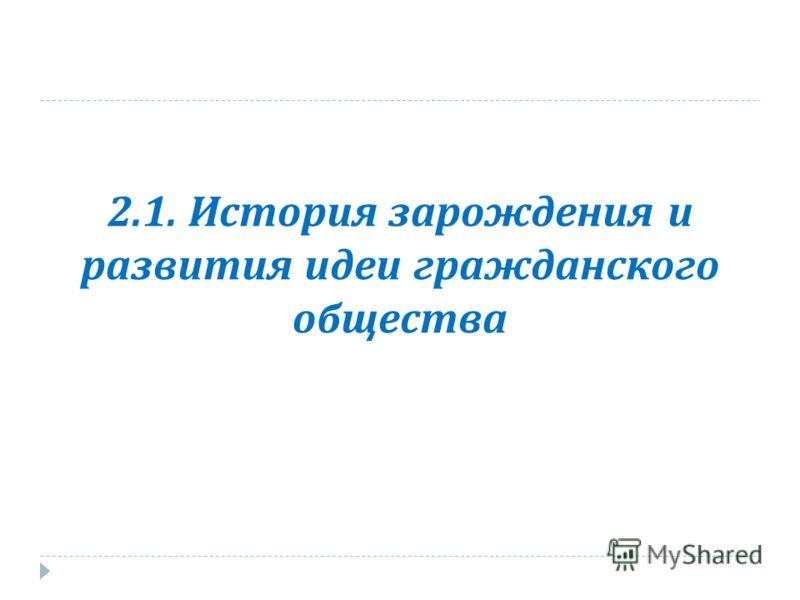 2.1. История зарождения и развития идеи гражданского общества