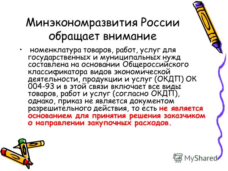 Минэкономразвития России обращает внимание номенклатура товаров, работ, услуг для государственных и муниципальных нужд составлена на основании Общероссийского классификатора видов экономической деятельности, продукции и услуг (ОКДП) ОК 004-93 и в это