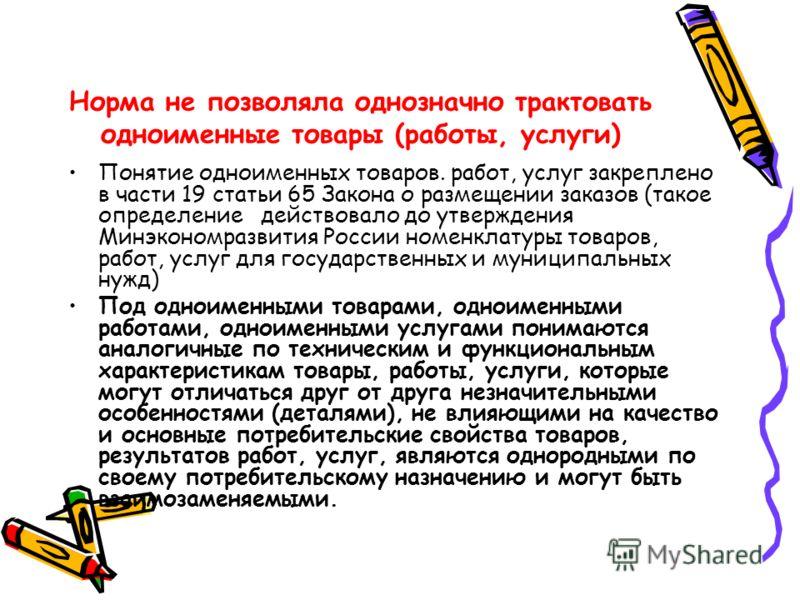 Фз-94 одноименные товары работы услуги готовый бизнес в тольятти на авито свежие вакансии