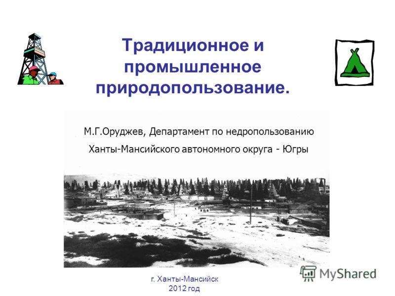 Традиционное и промышленное природопользование. М.Г.Оруджев, Департамент по недропользованию Ханты-Мансийского автономного округа - Югры г. Ханты-Мансийск 2012 год
