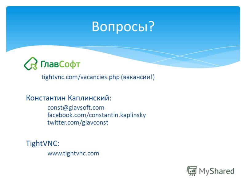tightvnc.com/vacancies.php (вакансии!) Константин Каплинский: const@glavsoft.com facebook.com/constantin.kaplinsky twitter.com/glavconst TightVNC: www.tightvnc.com Вопросы?