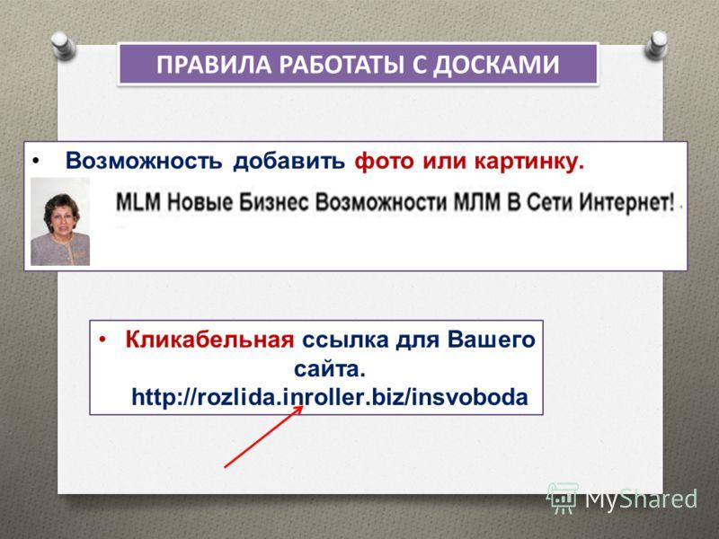 Возможность добавить фото или картинку. Кликабельная ссылка для Вашего сайта. http://rozlida.inroller.biz/insvoboda
