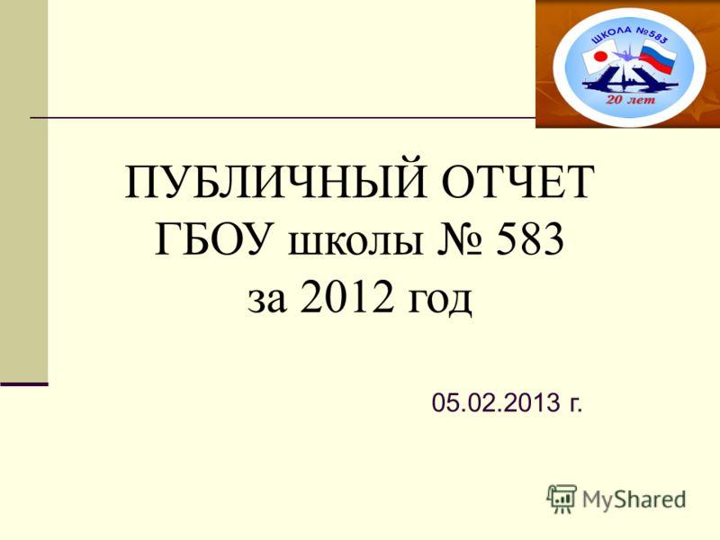 05.02.2013 г. ПУБЛИЧНЫЙ ОТЧЕТ ГБОУ школы 583 за 2012 год
