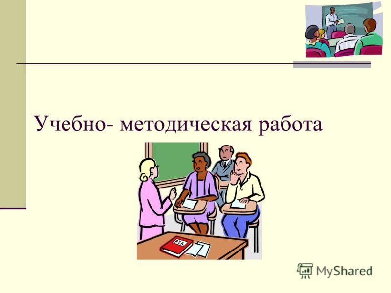 Учебно- методическая работа