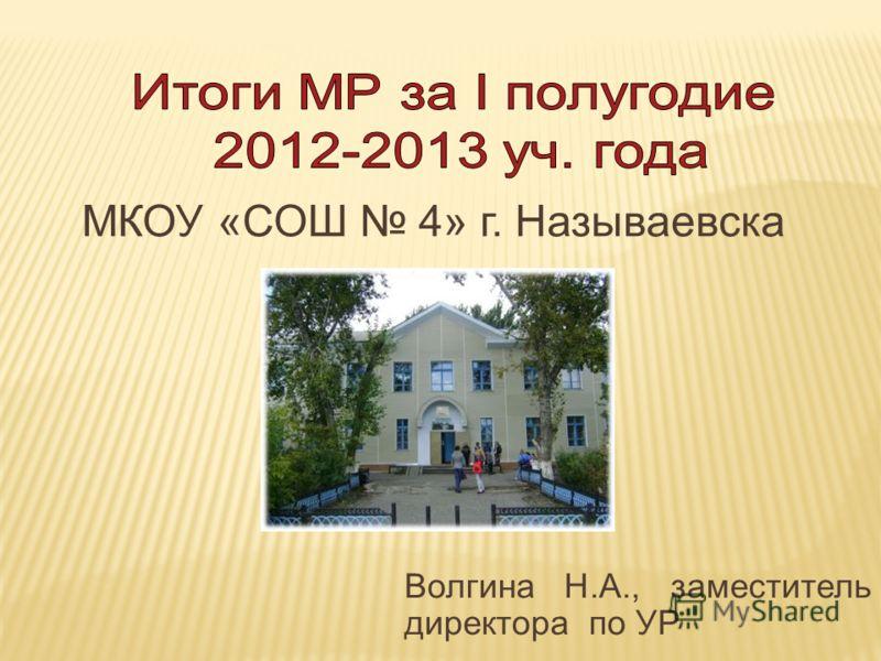 МКОУ «СОШ 4» г. Называевска Волгина Н.А., заместитель директора по УР