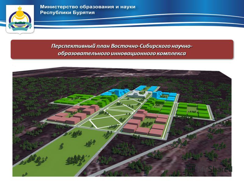 Перспективный план Восточно-Сибирского научно- образовательного инновационного комплекса