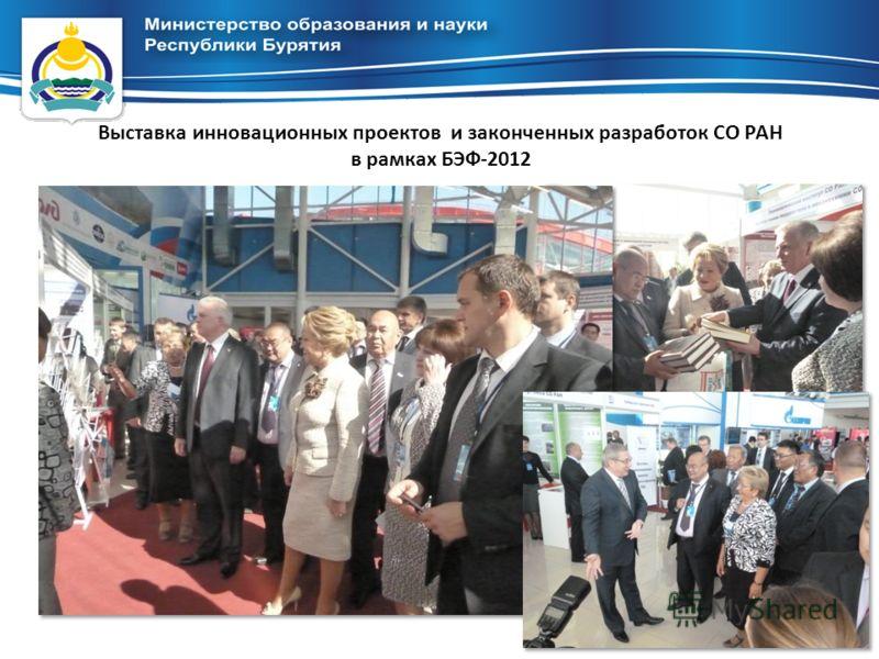 Выставка инновационных проектов и законченных разработок СО РАН в рамках БЭФ-2012