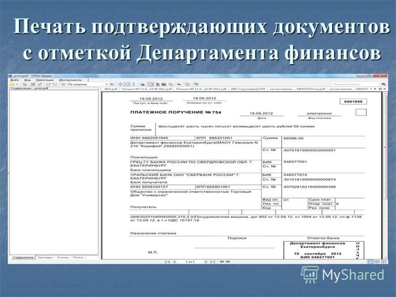 Печать подтверждающих документов с отметкой Департамента финансов