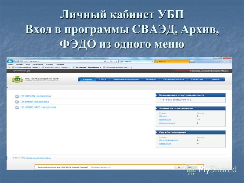 Личный кабинет УБП Вход в программы СВАЭД, Архив, ФЭДО из одного меню