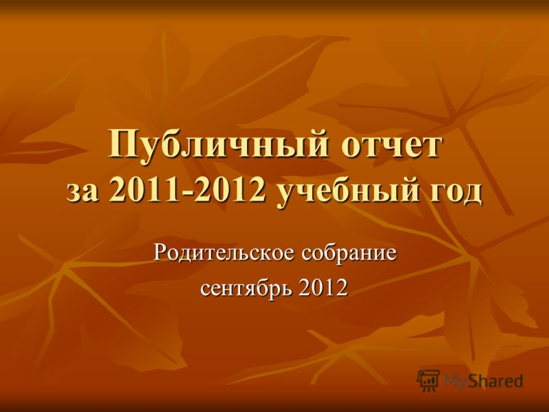 Публичный отчет за 2011-2012 учебный год Родительское собрание сентябрь 2012