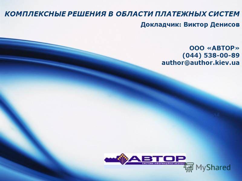 Nano-DENT КОМПЛЕКСНЫЕ РЕШЕНИЯ В ОБЛАСТИ ПЛАТЕЖНЫХ СИСТЕМ Докладчик: Виктор Денисов ООО «АВТОР» (044) 538-00-89 author@author.kiev.ua