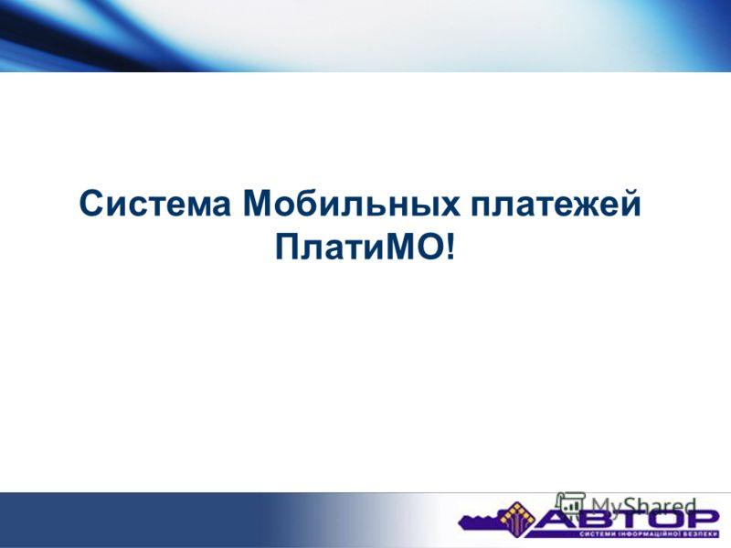 Nano-DENT Система Мобильных платежей ПлатиМО!