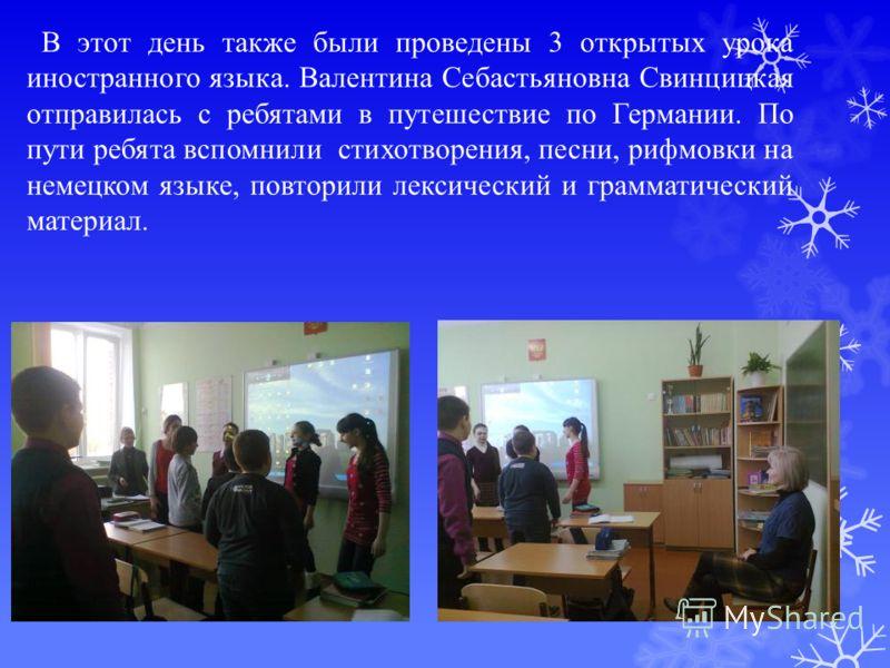 В этот день также были проведены 3 открытых урока иностранного языка. Валентина Себастьяновна Свинцицкая отправилась с ребятами в путешествие по Германии. По пути ребята вспомнили стихотворения, песни, рифмовки на немецком языке, повторили лексически