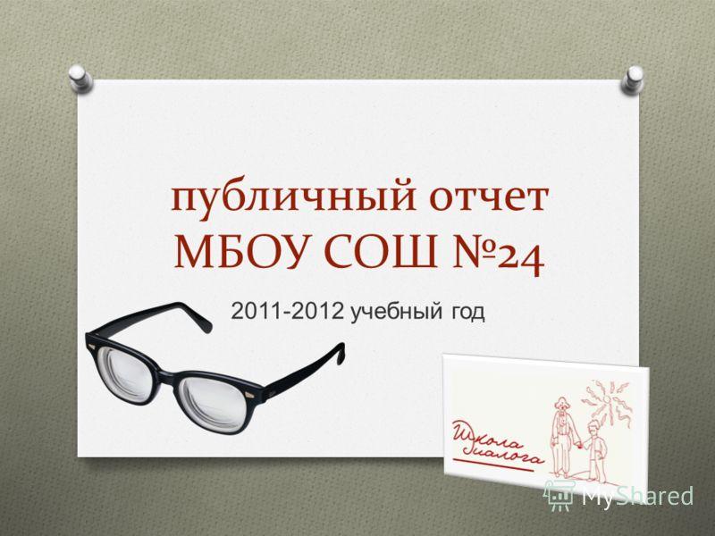 публичный отчет МБОУ СОШ 24 2011-2012 учебный год