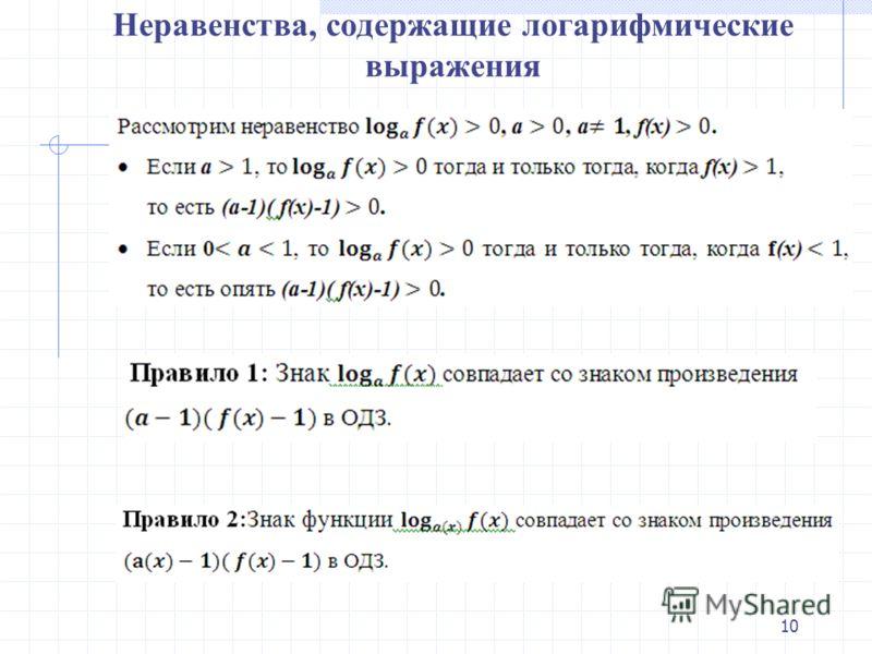 Неравенства, содержащие логарифмические выражения 10