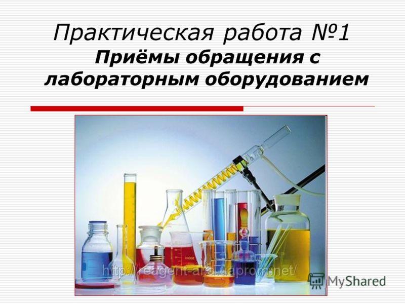 Практическая работа 1 Приёмы обращения с лабораторным оборудованием